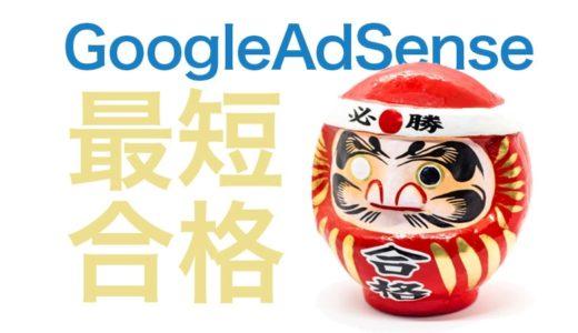 Google AdSense審査は難しくない!たった2記事の弱小ブログで一発合格