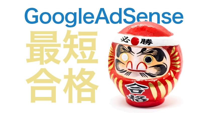 Google AdSense審査は難しくない!【最短】たった2記事のブログで一発合格