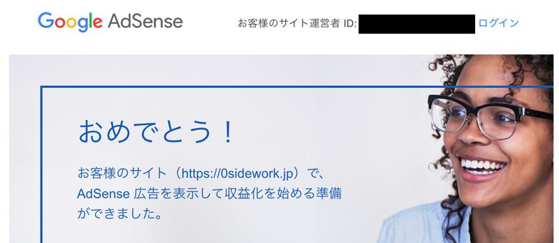 GoogleAdSense審査に一発合格