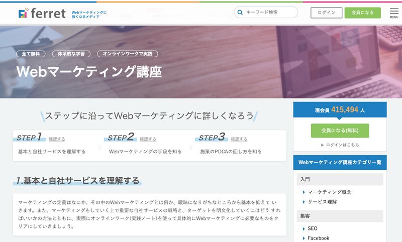 WEB基礎知識を無料学習できるサイト