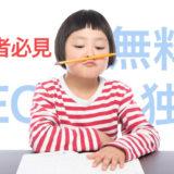 無料でSEOを学ぶ方法|SEO初心者が独学するための基礎学習ラーニング