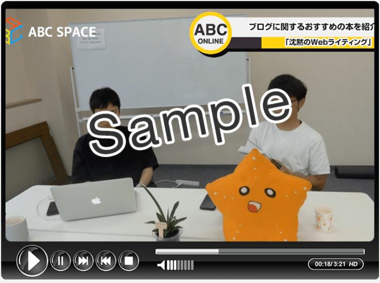 ABCオンライン 動画サンプル